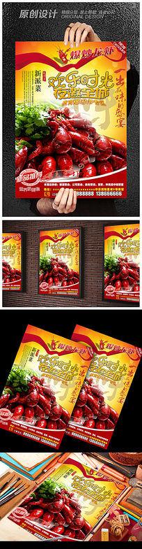 小龙虾海报展板宣传设计
