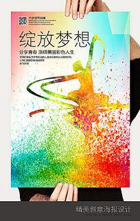 绚丽绽放青春梦想海报设计