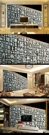 3D立体文字墙壁电视背景墙