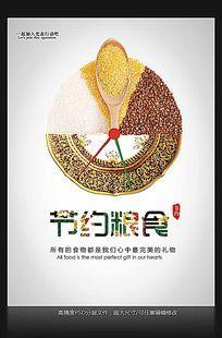 节约粮食公益宣传海报设计