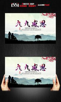 九九感恩重阳节海报