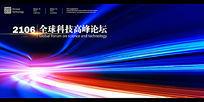 蓝色科技高峰论坛背景板设计