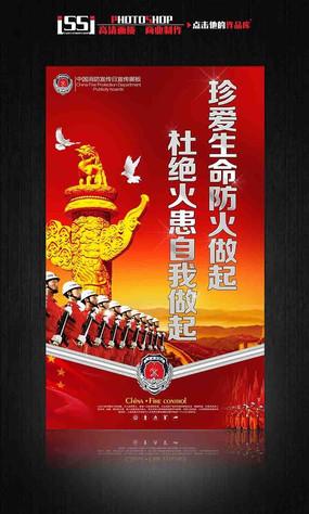 消防防火宣传海报