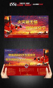 消防宣传户外展板设计