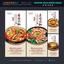 中国风美食火锅x展架海报设计