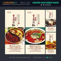 重庆火锅展架模板设计