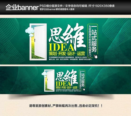 思維廣告公司一站式服務企業banner