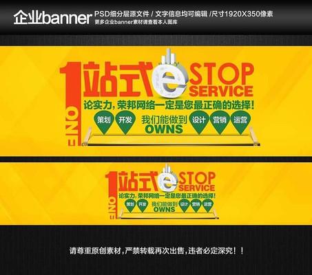 廣告公司一站式服務企業網站banner