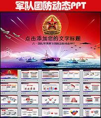 军队国防海陆空军强军军事动态PPT模板