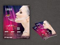 时尚大气面膜护肤类杂志封面设计