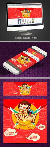 双12优惠促销淘宝手机端海报