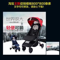 淘宝宝贝主图婴儿车主图模板