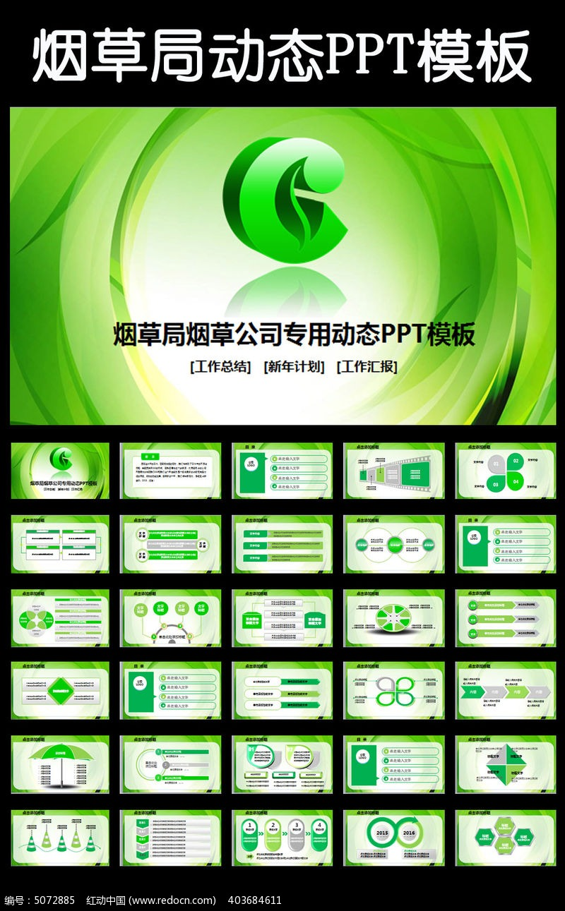 烟草局年终总结会议烟草公司绿色PPT模板图片