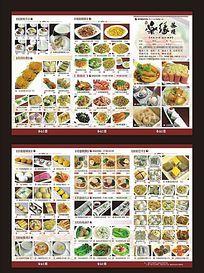 高档茶餐厅菜单模板