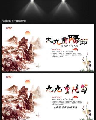 九九重阳节水墨画海报设计