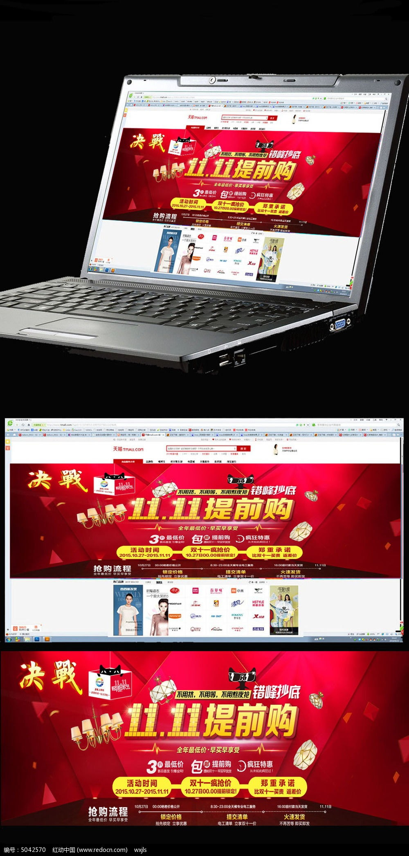 淘宝天猫促销活动海报备战双11店招图片