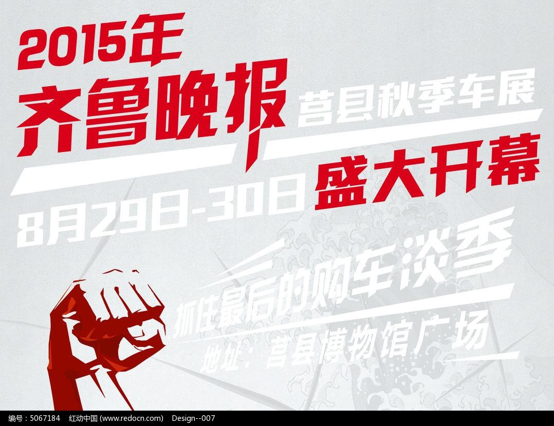 莒县秋季车展海报图片