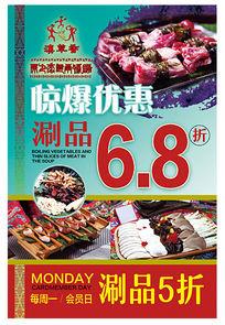 云南原生态火锅餐厅促销设计