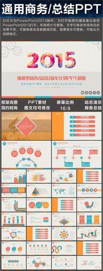 2015框架年终总结PPT模板