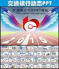 2015年最新交通银行交行金融PPT模板