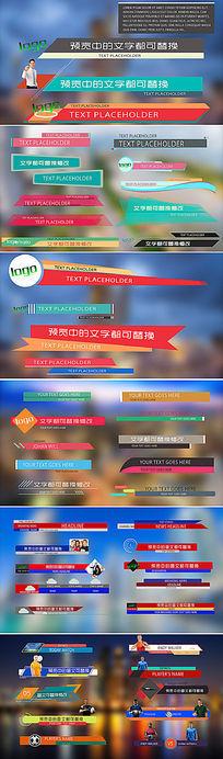 50种体育新闻时尚字幕文字标题排版动画AE模板