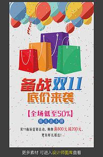 备战双11商场促销海报模板
