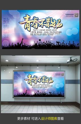 炫彩创意青春不散场毕业海报设计