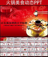 餐厅餐饮火锅PPT幻灯片模板