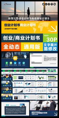创业计划书融资计划书PPT模板