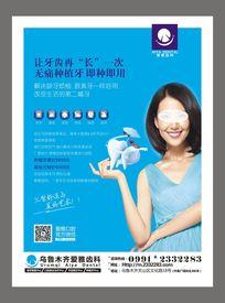 蓝色牙科海报设计