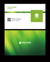 绿色高档名片设计