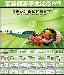 绿色健康果蔬自然营养美容养生PPT模板