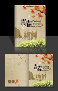 秋风落叶青春纪念册封面