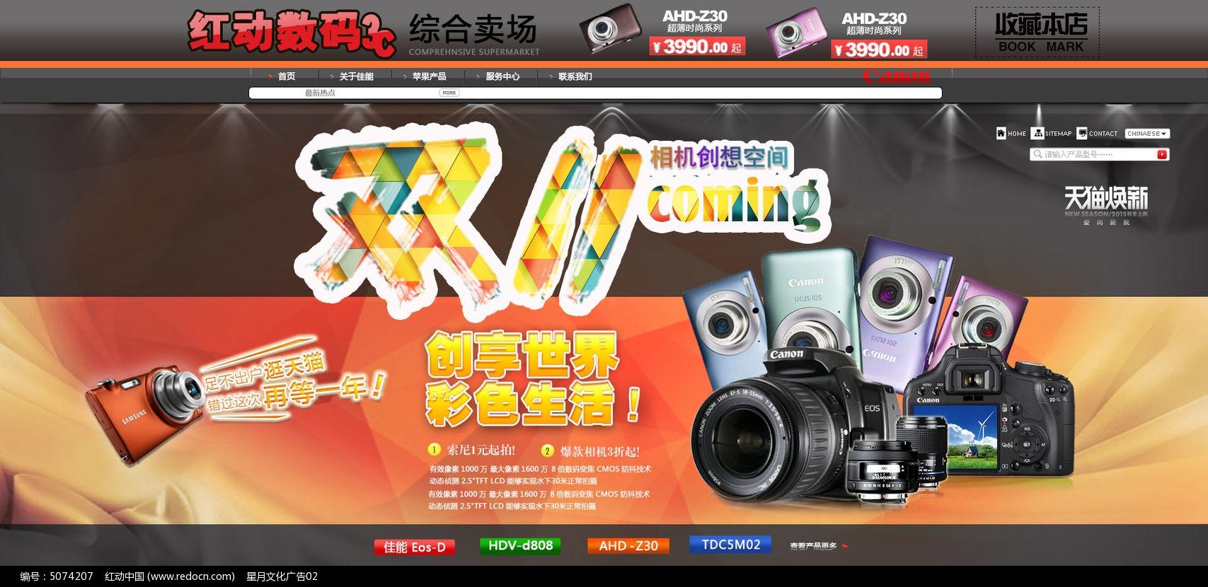 数码相机天猫双11活动广告