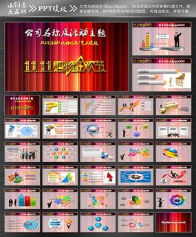 淘宝双11销活动计划PPT模板