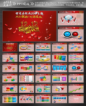 淘宝天猫双12促销活动ppt设计
