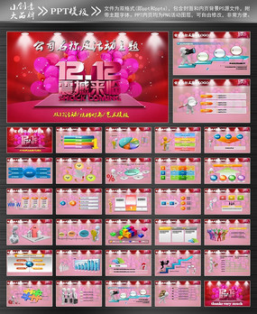 网店双12促销活动ppt设计