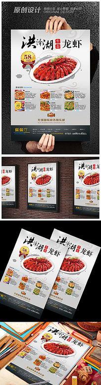 小龙虾海报展板宣传