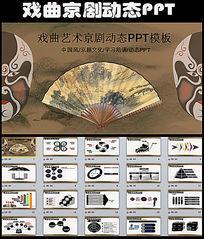中国风戏曲京剧艺术演出PPT模板