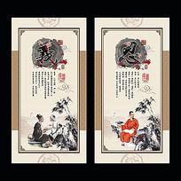 中国风义文化忍文化教育展板设计