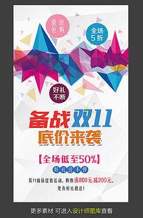 备战双11狂欢节促销海报