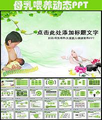 母乳喂养动态PPT模板