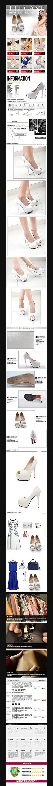 淘宝女鞋高跟鞋详情页描述模板