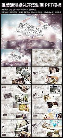 唯美韩式婚纱电子相册婚礼爱情PPT模板
