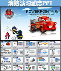 消防战士武警救火演习训练安全防火PPT模板