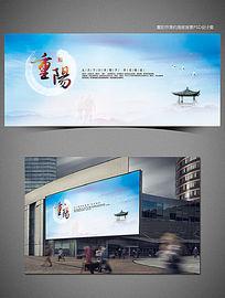 重阳节简约大气海报背景图