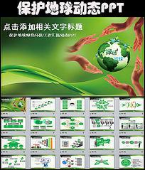 保护地球环保总结PPT模板