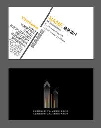 个性黑白倾斜排版建筑公司名片设计