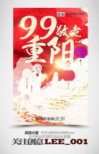 红色水墨风重阳节创意海报模版