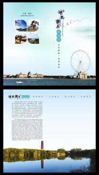 湖滨新区对折页